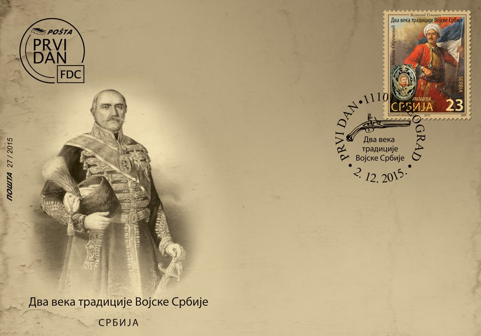 Post of Serbia: Two centuries of tradition of the Serbian army First Day Cover
