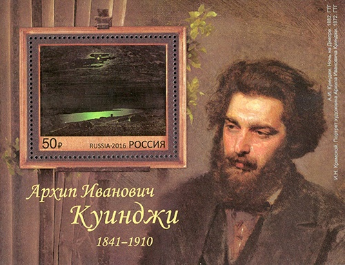 Top Extraordinary Stamps 2016: Fifth Place - Arkhip Kuindzhi by Russian Post