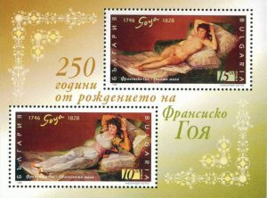 Bulgaria: The Naked Maja postage stamp