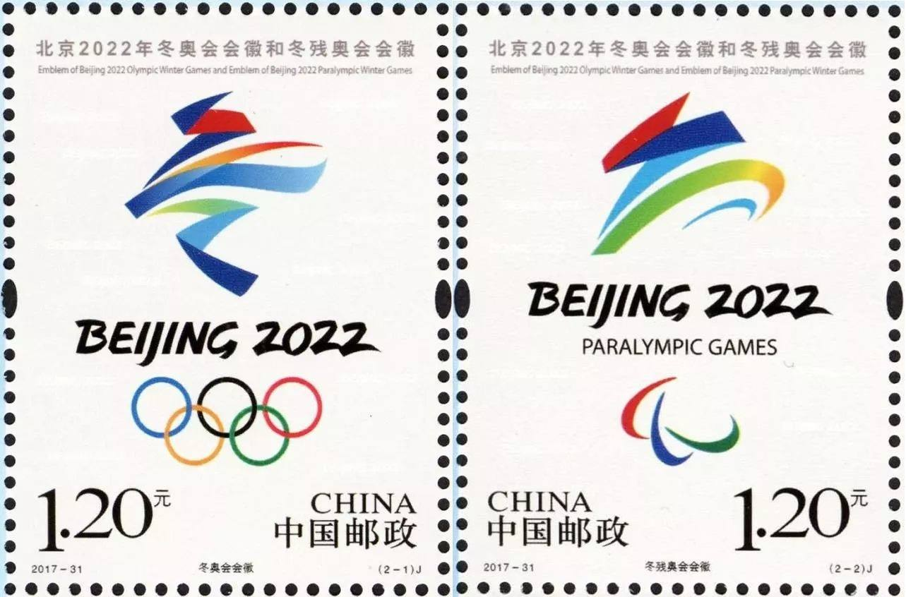 First 2022 Beijing Winter Olympics Stamps Issued By China Post Two