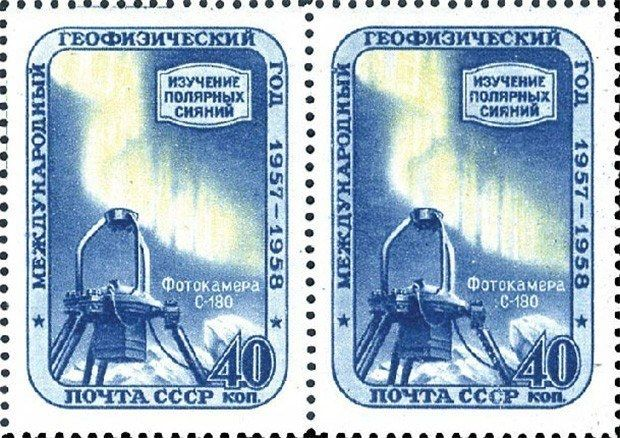 Study of the Polar Auroras rare stamp