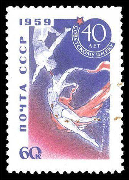 The Blue Gymnast stamp