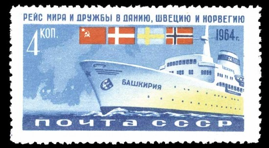 World Peace Cruise stamp