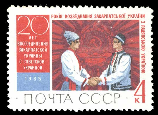 Reunification of Carpatho-Ukraine and Ukraine stamp