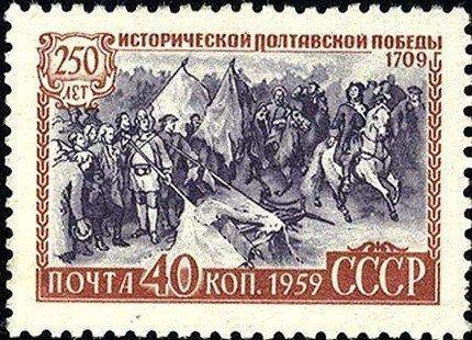250 years of historical victory in Poltava rare stamp