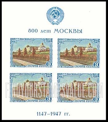 Value of russia noia cccp 3 kon 1966 stamps